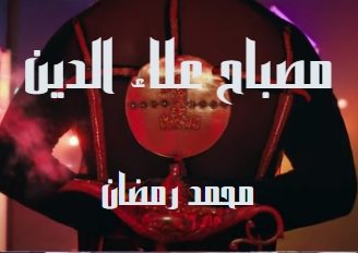 كلمات اغنية مصباح علاء الدين محمد رمضان