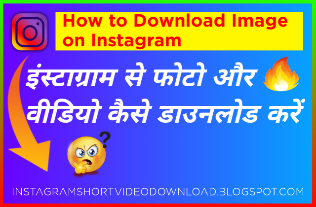 Instagram Se Photo Video Download Kaise Karen