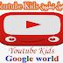تحميل تطبيق Youtube Kids يوتيوب للأطفال Download Youtube kids