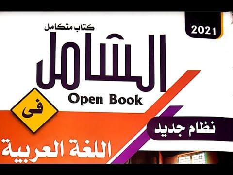 تحميل كتاب الشامل فى اللغة العربية pdf للصف الثالث الثانوى 2021