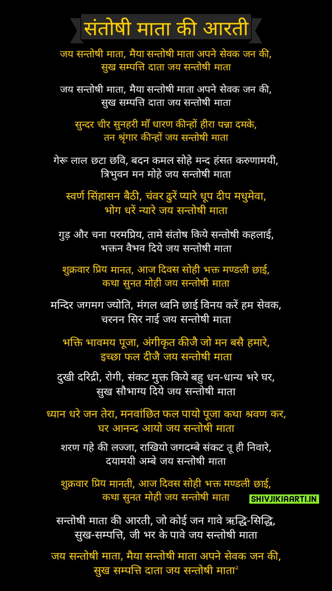 Santoshi Mata aarti lyrics
