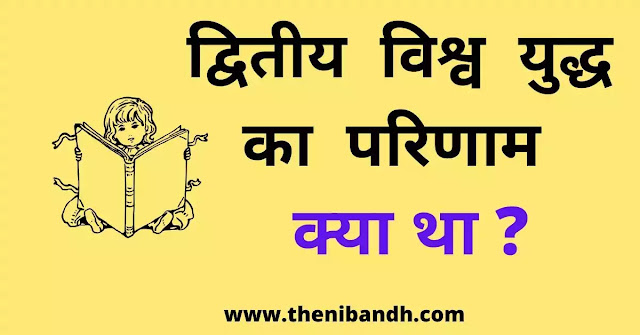 Consequences of Second World war in hindi text image