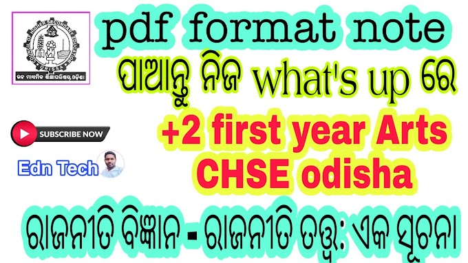 How to get first year arts political science note direct in what's up | chse odisha | plus two first year arts note by EdnTech