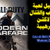 2019 Call of Duty Modern Warfare تحميل لعبة