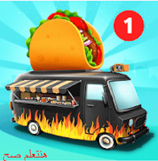 تحميل لعبة Food Truck Chef