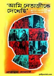 Ami Netajike Dekhechi by Narayan Sanyal