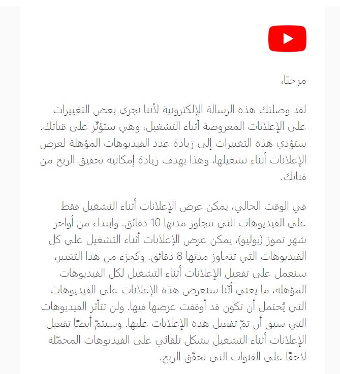 طريقة إضافة أكثر من إعلان علي الفيديو في يوتيوب وفيديوهات 8 دقائق