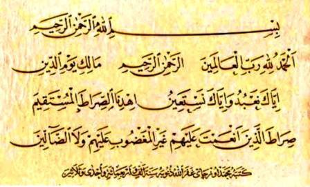 Kaligrafi Surah Al Fatihah Seni Kaligrafi Islam