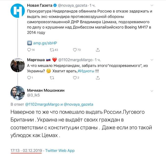Отпустила Украина, а виноваты русские!