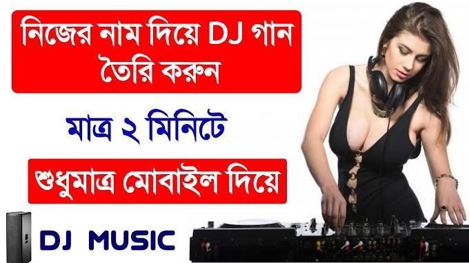 নিজের নাম দিয়ে ডিজে গান তৈরি করুন || DJ name mixer