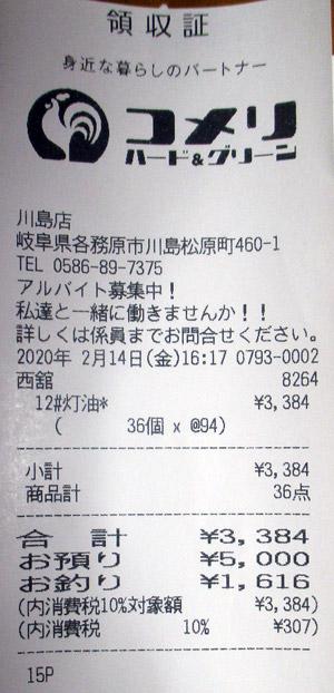 コメリ 川島店 2020/2/14 のレシート