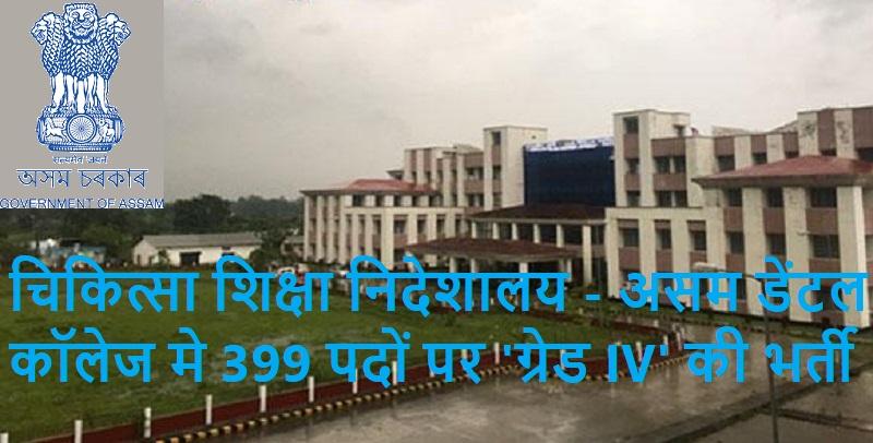 DME Assam jobs 2020