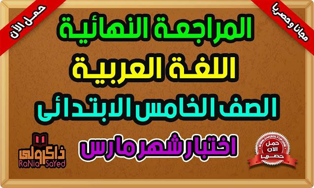 مراجعة لغة عربية للصف الخامس الابتدائي امتحان شهر مارس الصف الخامس الابتدائي