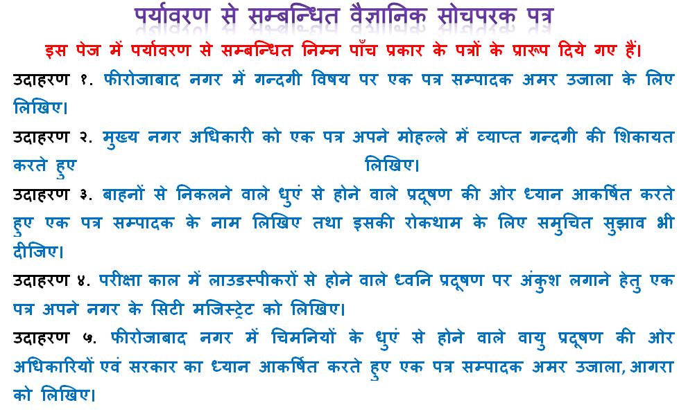 Paryavaran Se Sambandhit Ucch Adhikariyon Ko Patra