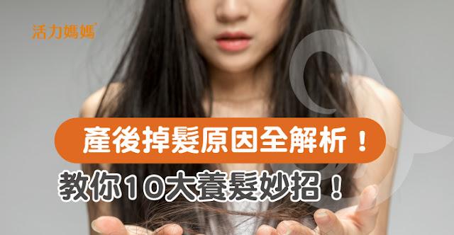 產後掉髮原因全解析!教你10大養髮妙招!
