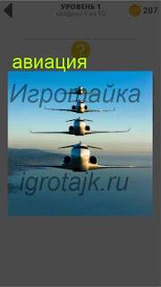 в небе летят строем несколько самолетов 1 уровень 400+ слов 2