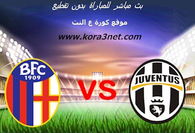 موعد مباراة يوفنتوس بولونيا اليوم 22-06-2020 الدورى الايطالى