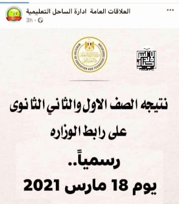الموعد الرسمي لاعلان نتيجة الصف الاول والثاني الثانوي 2021 .. الرابط وطريقة الاستعلام من موقع وزارة التعليم (اجيال الاندلس )