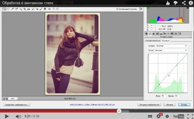 Обработка фото в винтажном стиле