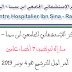 المركز الإستشفائي الجامعي ابن سينا - الرباط مباراة لتوظيف 7 أطباء عامين، آخر اجل للترشيح هو 4 نونبر 2019
