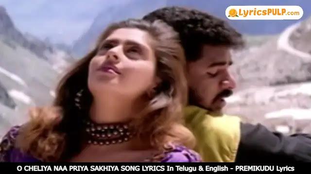 O CHELIYA NAA PRIYA SAKHIYA SONG LYRICS In Telugu & English - PREMIKUDU Lyrics