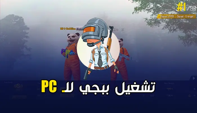 PUBG Mobile Requirementsأ