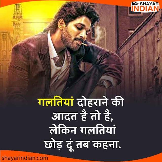 गलतियां करना शायरी - Galtiyan Shayari Status Quotes in Hindi