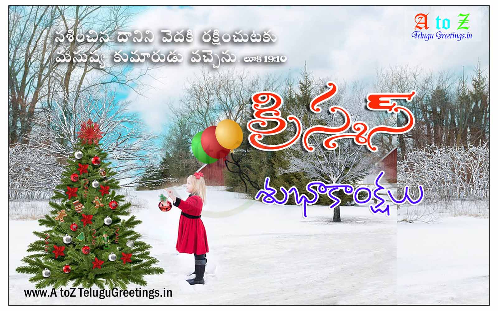 Latest Telugu Nice Christmas Quotes Messages E,Cards