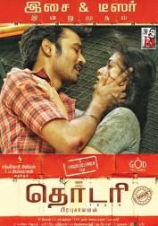 Thodari (2016) Tamil Movie DVDScr 700MB