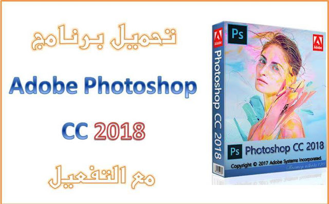 تحميل برنامج Adobe Photoshop CC 2018 مع التفعيل