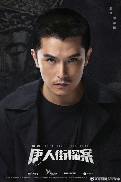 detective chinatown web series roy chiu