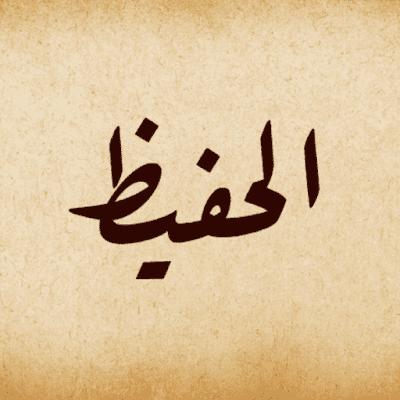"اسم الله ""الحفيظ"" - mini book 2007"
