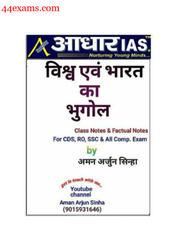 World-and-Geography-of-India-by-Aman-Arjun-Sinha-For-All-Competitive-Exam-Hindi-PDF-Book