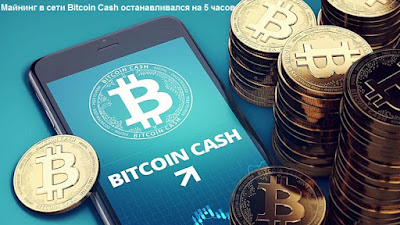 Майнинг в сети Bitcoin Cash останавливался на 5 часов