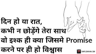 Happy Promise Day Shayari, Image, Quotes, Love