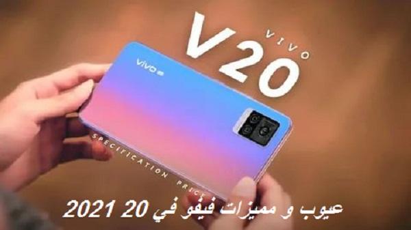 Vivo V20 سعر
