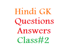 GK Questions and answers in hindi