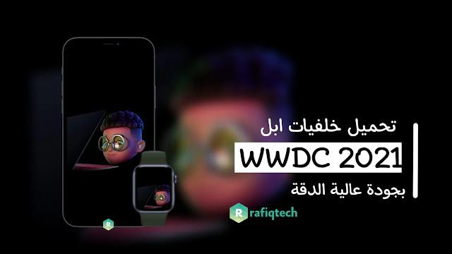 تنزيل خلفيات أبل Apple Wallpaper WWDC 2021 بجودة عالية الدقة