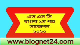 এস এস সি বাংলা ১ম পত্র সাজেশন ২০২০ | ssc Bangla 1st paper Suggetion 2020