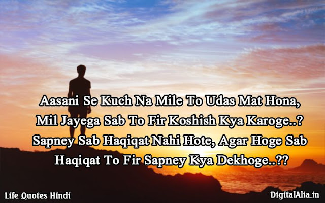 life struggle quotes images in hindi