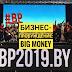 Бизнес-Пробуждение 2019: крупнейший бизнес-форум страны глазами волонтера