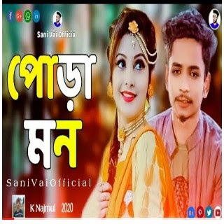 Pora Mon Song lyrics (পোড়া মন) K Najmul | Samz Vai New Song 2020