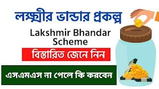 লক্ষ্মীর ভান্ডার প্রকল্প (Lakshmi Bhandar Scheme)