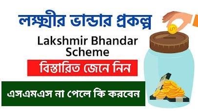 লক্ষ্মীর ভান্ডার প্রকল্পের মেসেজ না পেলে কি করবেন ? Lakshmi Bhandar Prakalpa