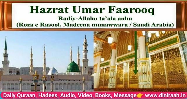 Biography of Hazrat Umar Farooq Radhiallahu Anhu