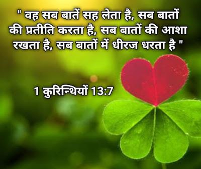 1 कुरिन्थियों 13 | 1 corinthians 13 - Hindi Bible Verses