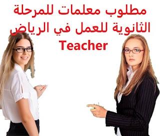 وذلك للتخصصات التالية: رياضيات , اللغة الإنجليزية , الفيزياء ,الكيمياء ,الأحياء