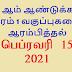 2021 ஆம் ஆண்டுக்கான தரம் 1 வகுப்புகளை ஆரம்பித்தல்
