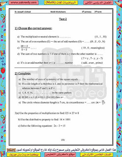 حصريا مذكرة ماث للصف الخامس الابتدائى الترم الثانى 2020 لمدرسة سان جوزيف