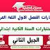 اختبارات الفصل الاول للسنة الثانية ابتدائي الجيل الثاني - اللغة العربية